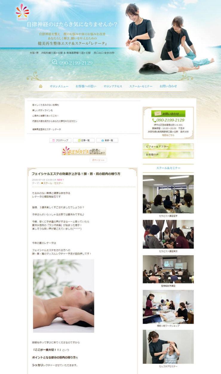 大阪・堺の健美整体エステ&スクール『レナータ』