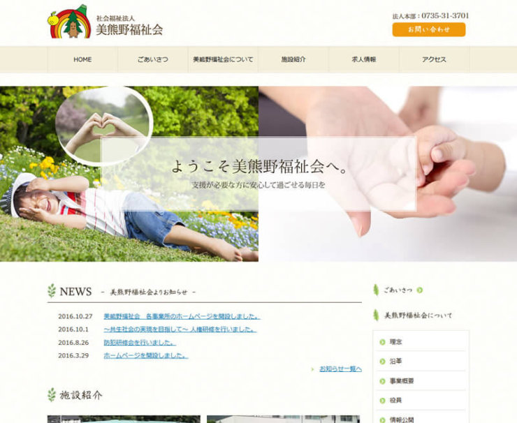 社会福祉法人 美熊野福祉会
