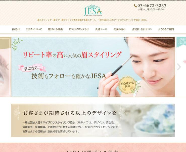 一般社団法人日本アイブロウスタイリング協会