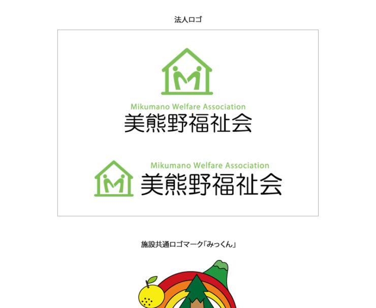 社会福祉法人美熊野福祉会様 ロゴ制作