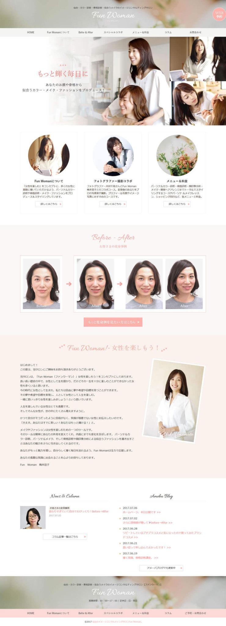 仙台のイメージコンサルティングサロン・Fun woman