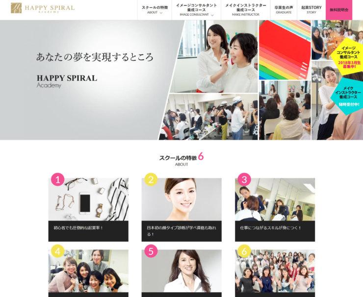 東京・銀座のイメージコンサルタントスクール HAPPY SPIRAL Academy