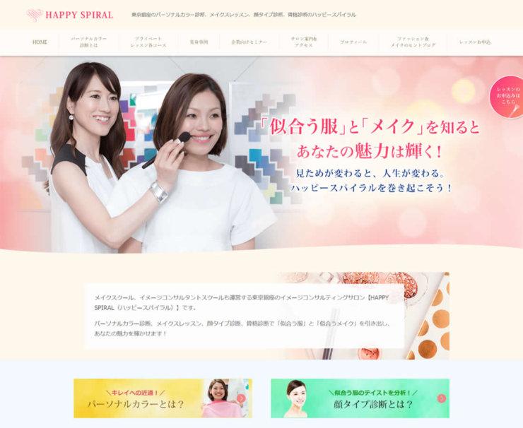 東京・銀座のイメージコンサルティングサロン HAPPY SPIRAL