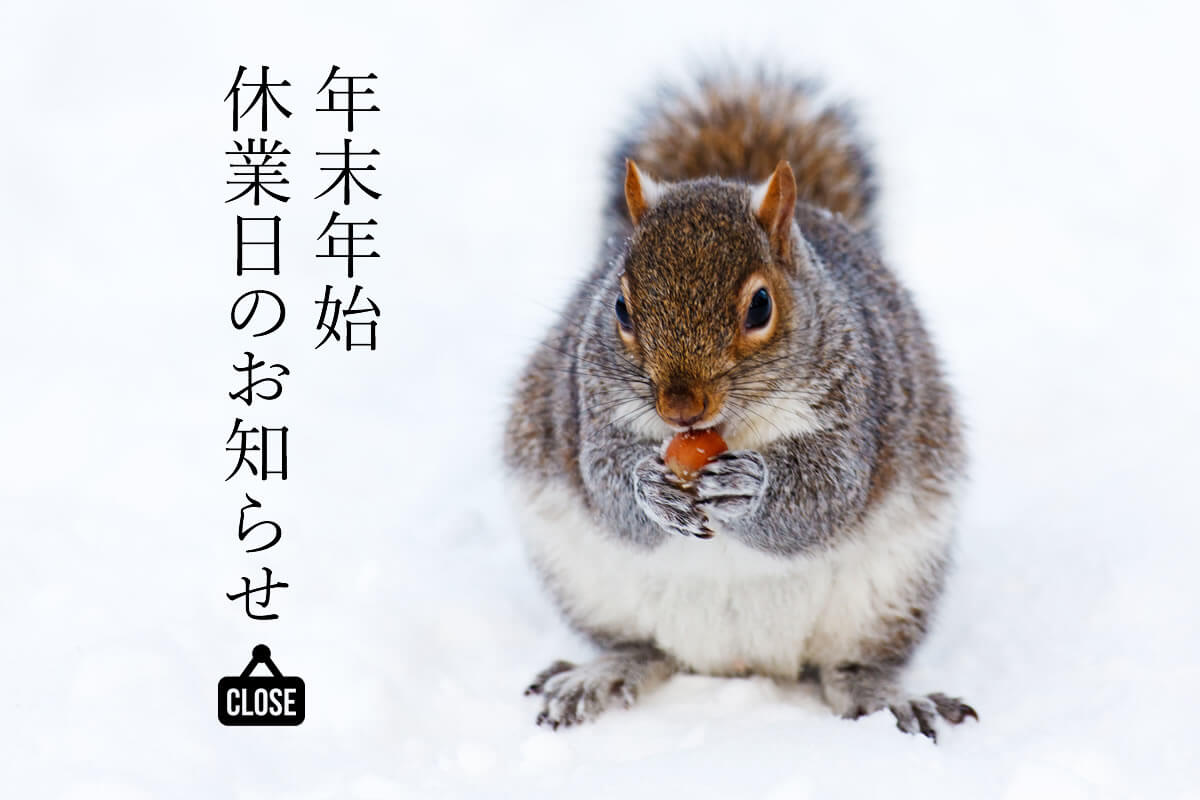 【年末年始】休業日のお知らせ