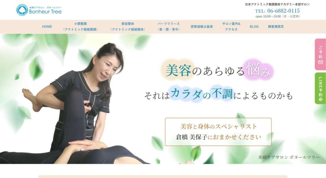 【有限会社ボヌールツリー様】ホームページリニューアル制作