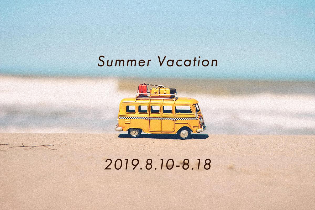 2019年 夏季休業日のお知らせ