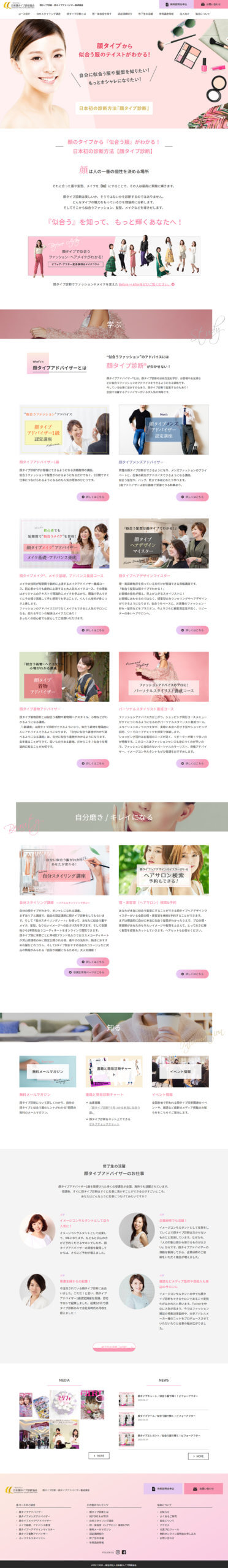 日本顔タイプ診断協会様HP