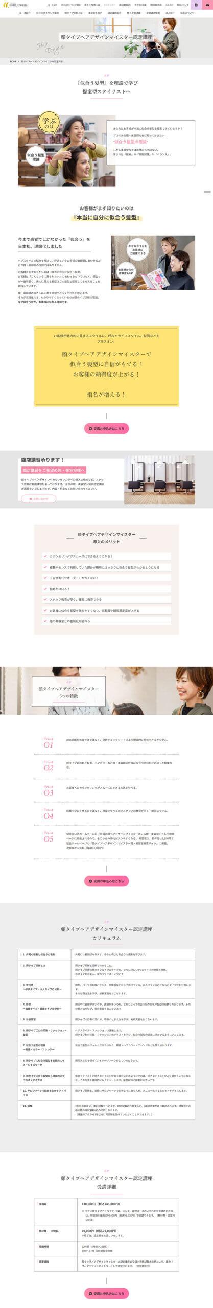 日本顔タイプ診断協会様下層ページ