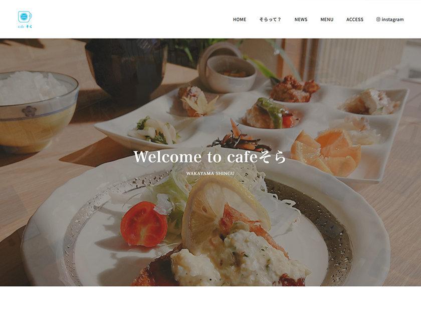 新宮市のカフェ「カフェそら」様