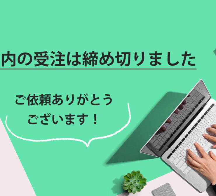 和歌山のホームページ制作 2020年の受注は締め切りました