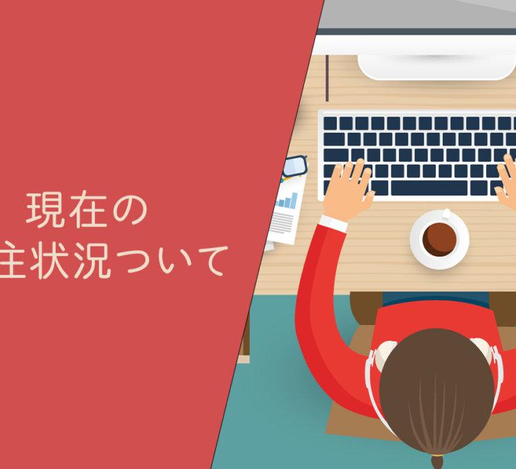 和歌山のホームページ制作 ウェブハーツ 現在の受注状況
