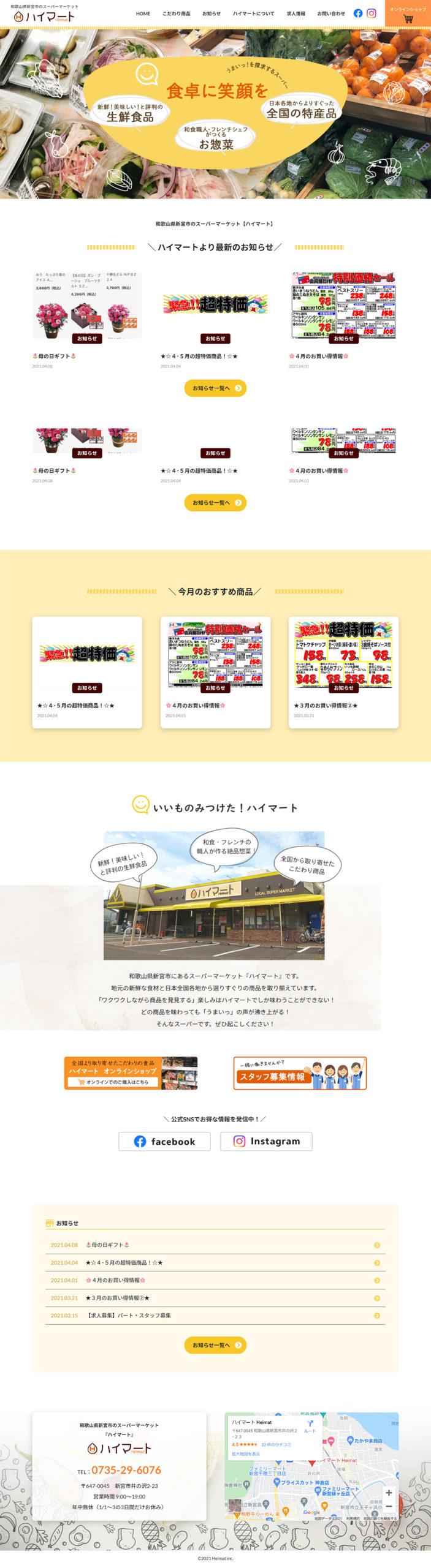 和歌山県新宮市のスーパーマーケット【ハイマート】