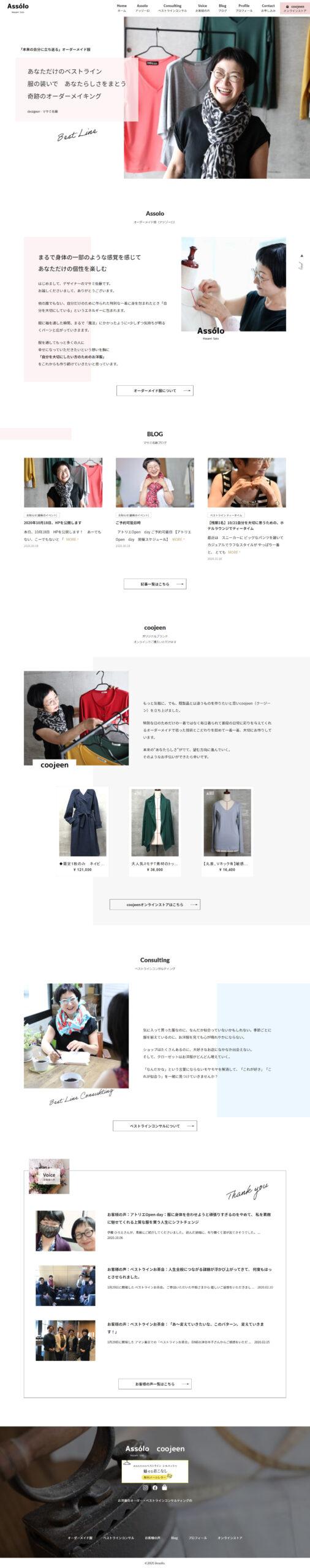 オーダーメイド服 アッゾーロ様ホームページ