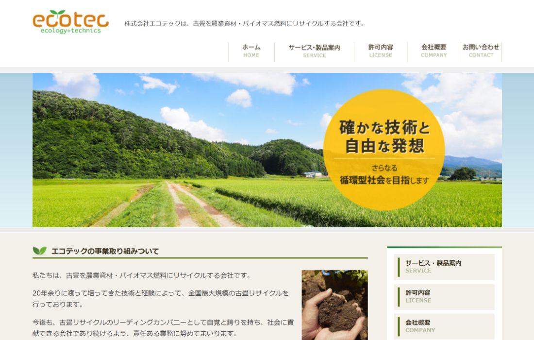 【株式会社エコテック様】ホームページ制作