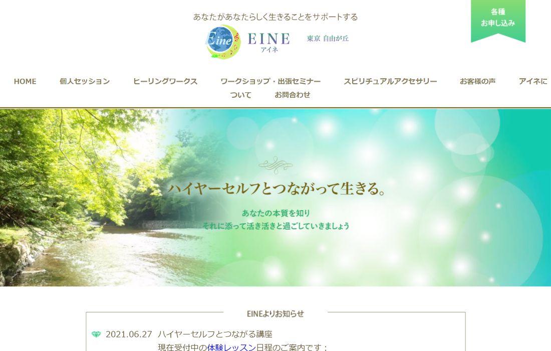 【EINE様】ホームページ制作
