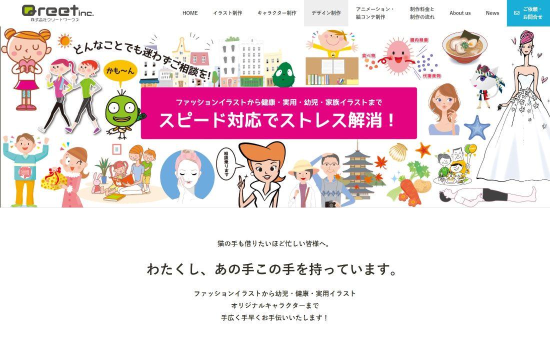 キャラクター制作 株式会社 Qreet Works
