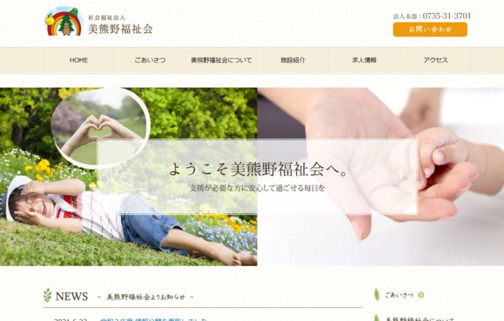 【社団法人美熊野福祉会様】ホームページリニューアル制作