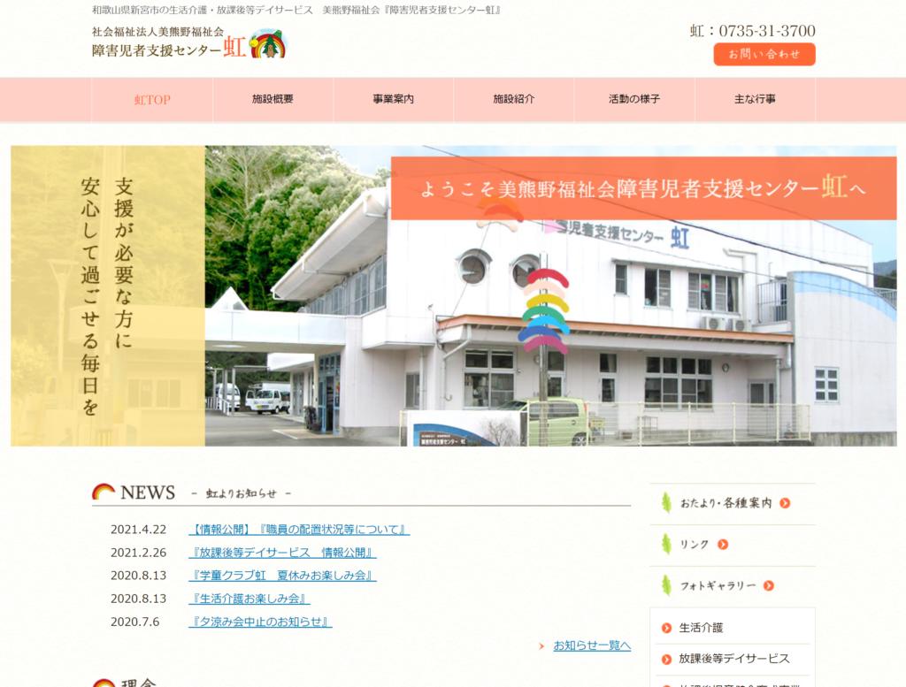 【社団法人美熊野福祉会 虹様】ホームページ制作