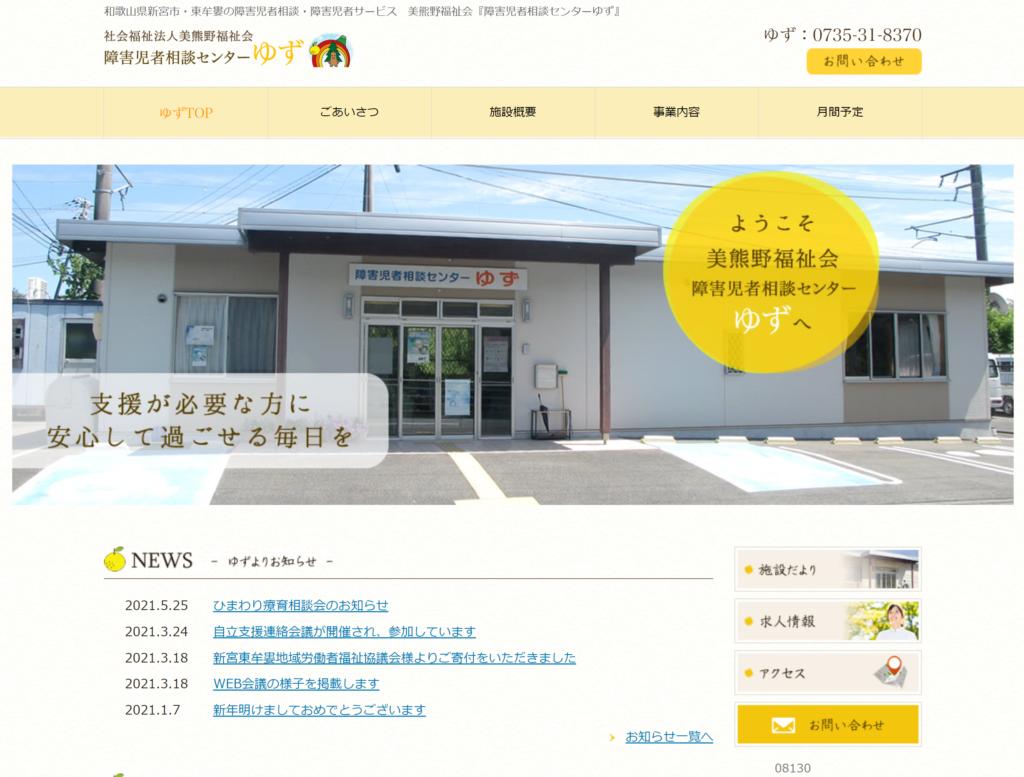 【社団法人美熊野福祉会 ゆず様】ホームページ制作