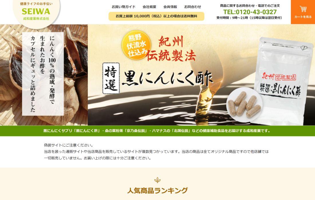 【成和産業株式会社様】ホームページリニューアル制作