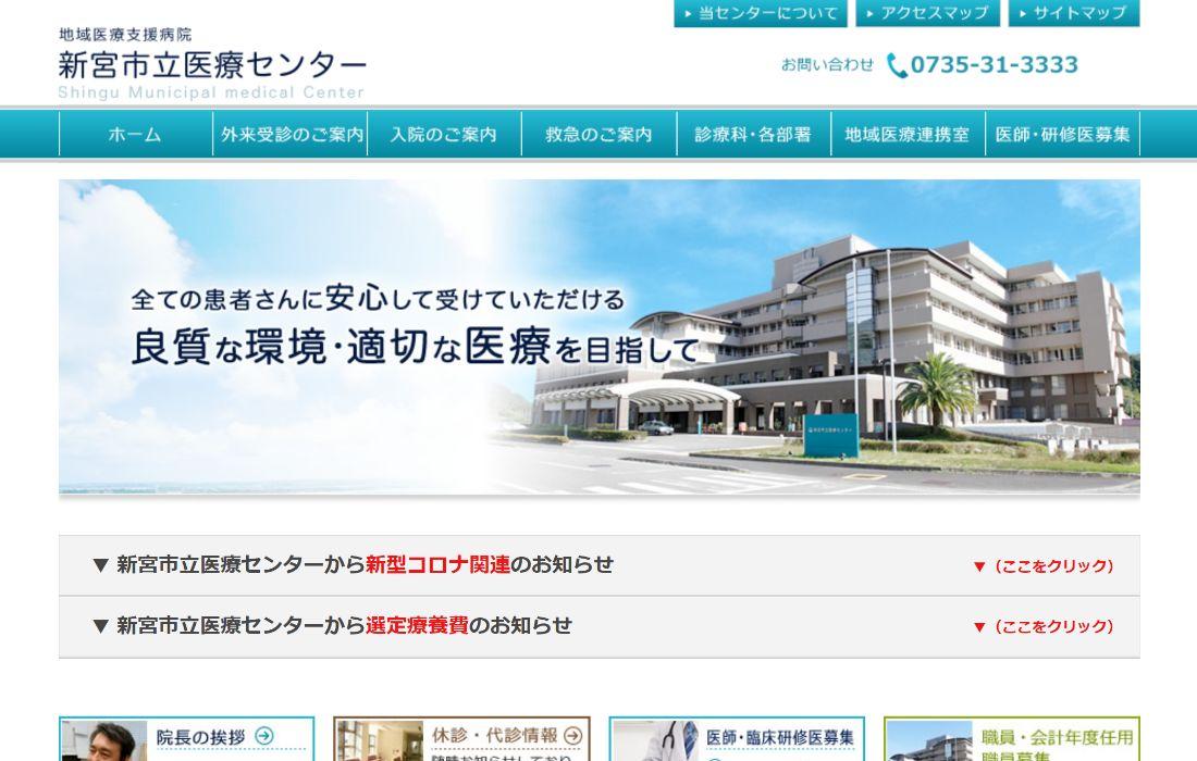 【新宮市立医療センター様】ホームページリニューアル制作