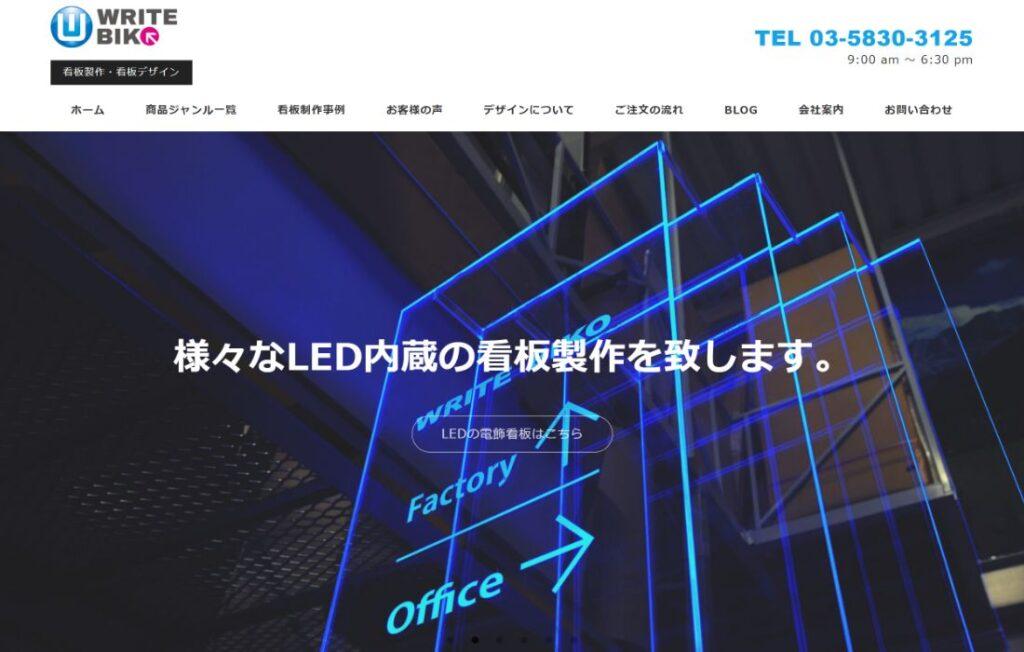 【株式会社ライトビコー様】ホームページリニューアル制作