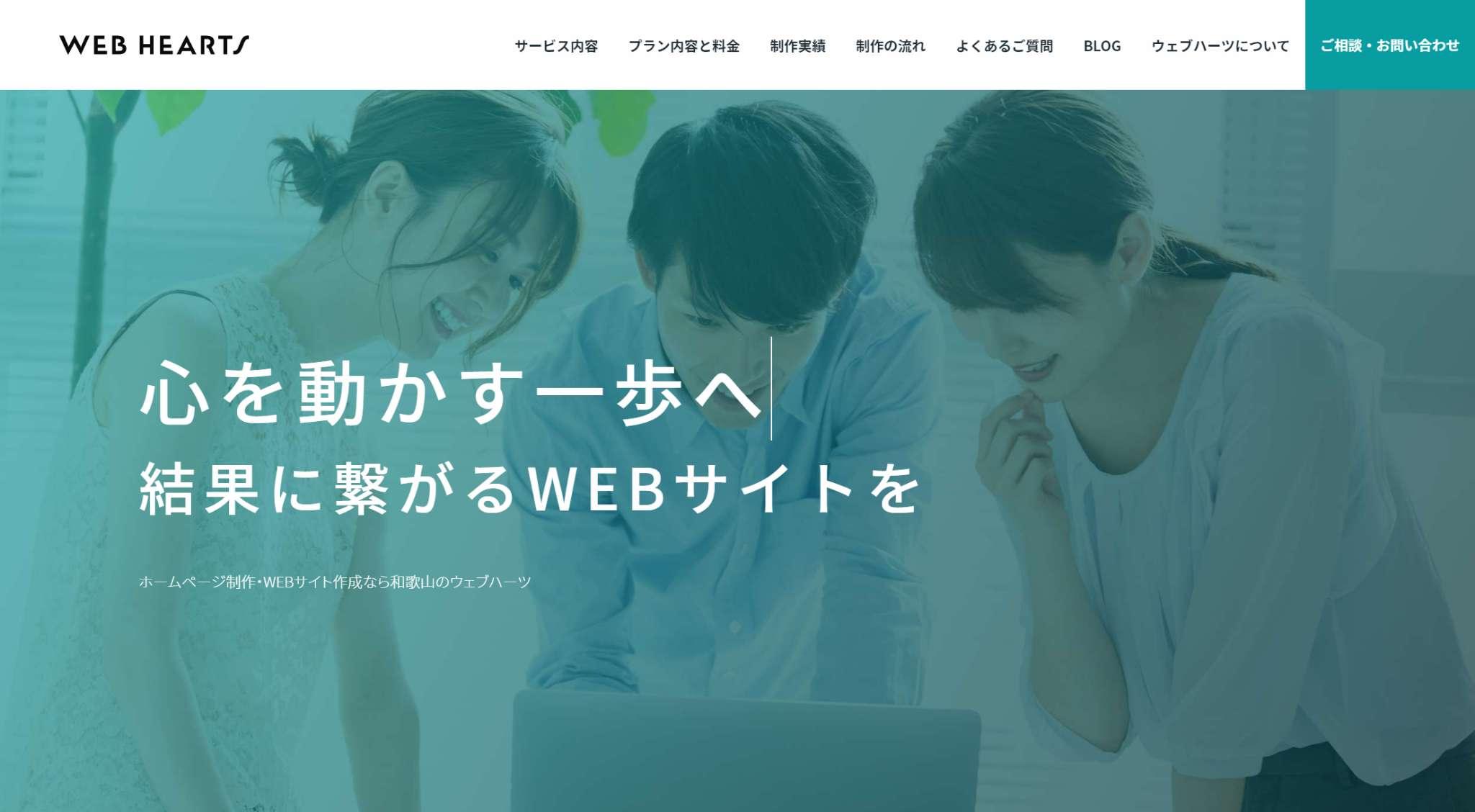 和歌山のホームページ制作ウェブハーツ