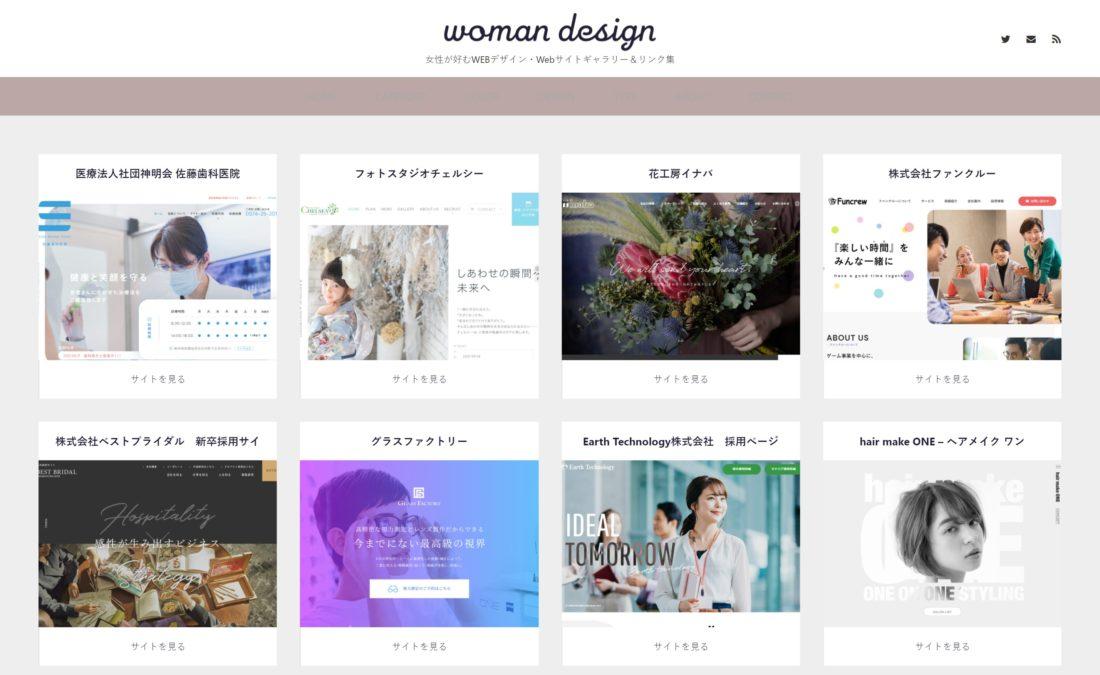 女性が好むWEBデザイン・Webサイトギャラリー&リンク集 woman design